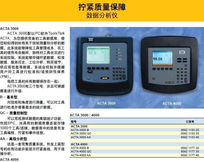 阿特拉斯扭矩扳手_阿特拉斯扭矩检测仪_产品中心_商峰机电技术(上海)有限公司